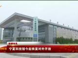 宁夏科技馆今起恢复对外开放-200701