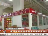 银川新东环综合批发市场开业运行-200706