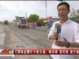 【现场直播】宁夏交通:修好路 管好路 提升服务水平-200701