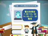明天宁夏六万多考生将参加高考-200706