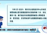警方预警:近期冒充电商客服退款实施诈骗高发 请警惕防范-200703