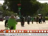 金凤警方抓获一潜逃20年命案嫌犯-200706