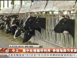 中卫:集中处理循环利用 养殖场粪污变废为宝-200702