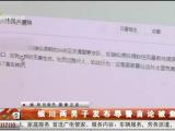 银川两男子发布辱警言论被查-200706