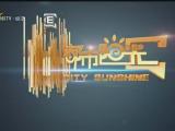 都市阳光-20200729