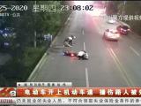 电动车开上机动车道 撞上路人被处罚-200701