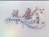 健康大观园-200703