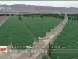 宁夏全面完成京兰高铁客运专线宁夏段一千多亩用地保障-200703