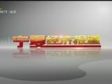 宁夏经济报道-20200721