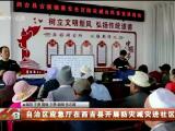自治区应急厅在西吉县开展防灾减灾进社区活动-200703