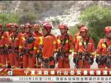 宁夏消防举行山岳实景救援演练-200702