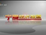 宁夏经济报道-20200713