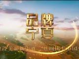 品牌宁夏-20200813