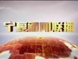 宁夏新闻联播-20200807