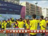 """""""中国体育彩票""""公益夏令营开营-20200807"""
