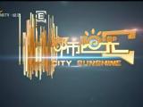 都市阳光-20200805