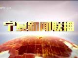 宁夏新闻联播-20200831