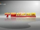 宁夏经济报道-20200818