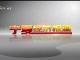 宁夏经济报道-20200831