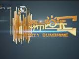 都市阳光-20200806