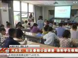 兴庆区:社区暑期公益课堂 添彩学生假期生活-20200805