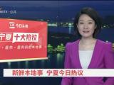 新鲜本地事 宁夏今日热议-20200807