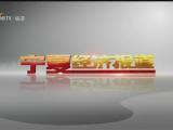 宁夏经济报道-20200824