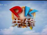 PK先锋-20200825