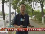 【现场直播】兴庆区:多措并举解决树胶落地问题-20200807