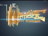 都市阳光-20200801