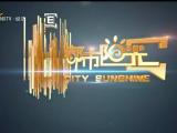 都市阳光-20200802