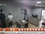 """网红""""直播公然辱骂警察被拘留-20200805"""