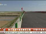 银百高速宁夏段建设正酣 计划9月底完工-20200804