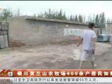 银川贺兰山农牧场400余户居民如厕难-20200805