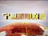 宁夏新闻联播-20200921