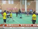 """青铜峡市2020年""""黄河大峡谷杯""""毽球赛开赛-20200921"""