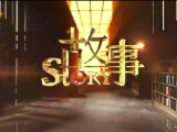 故事-20200905