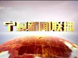 宁夏新闻联播-20200902