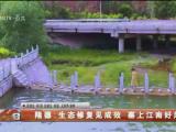 隆德:生态修复见成效 塞上江南好风光-20200921