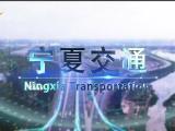 宁夏交通-20200905