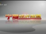 宁夏经济报道-20200922