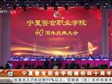 宁夏警官职业学院建校四十周年-20200926