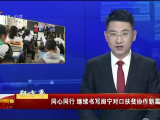 朔方平 同心同行 继续书写闽宁对口扶贫协作新篇章-20200904