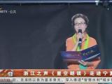 浙江之声《星空朗读》走进宁夏-20200921