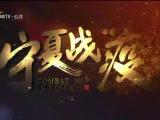 宁夏战疫-20200928