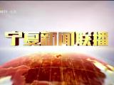 宁夏新闻联播-20200908
