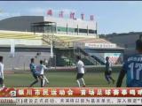 银川市民运动会 首场足球赛事鸣哨开赛-20200921