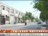 小水滴义务消防队 构筑村庄消防安全网-20200926