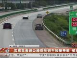 驾驶员高速公路蛇形倒车险酿事故 被查处-20200921