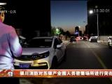 银川消防对苏银产业园密集场所进行突击检查-20200919